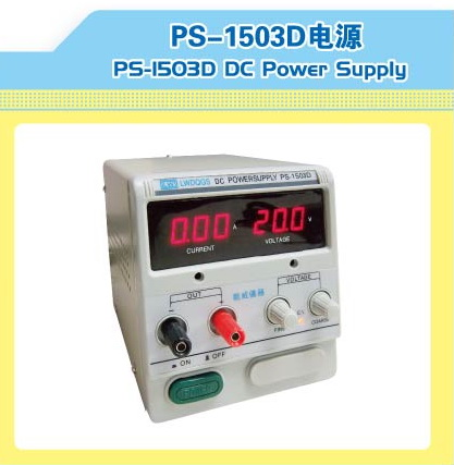 产品名称:ps-1503d电源-龙威电源-龙威电子可调电源
