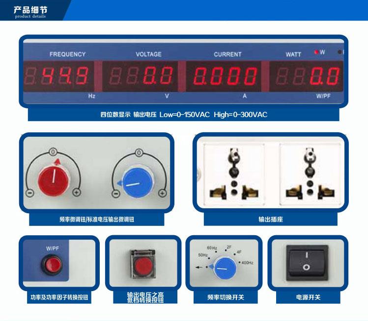 RK5001交流电源变频器